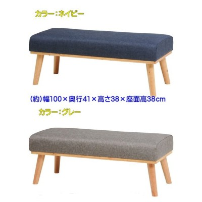 ロータイプ椅子  幅100cm  ロータイプダイニングベンチ   シンプルデザイン  布張  ファブリック☆AS−BB