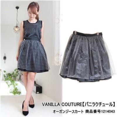 セール SALE 30%OFF VANILLA COUTURE(バニラクチュール) オーガンジースカート
