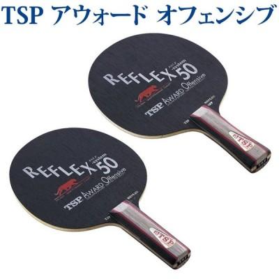 TSP アウォード オフェンシブ 02242x 2018SS 卓球