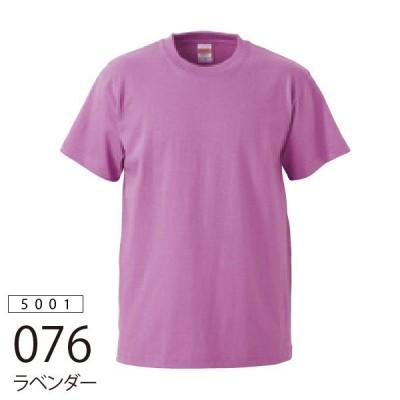 United Athle 無地Tシャツ 5.6oz ラベンダー