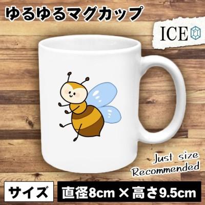 ハチ おもしろ マグカップ コップ 陶器 可愛い かわいい 白 シンプル かわいい カッコイイ シュール 面白い ジョーク ゆるい プレゼント プレゼント ギフト
