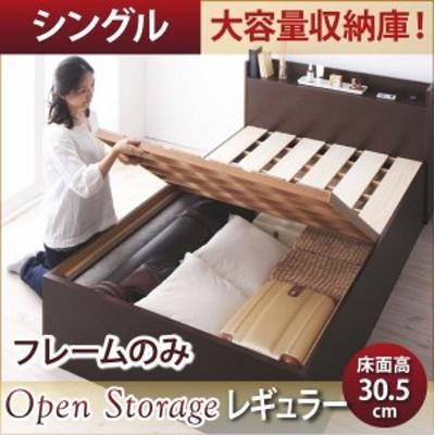 シングルベッド ベッドフレームのみ 深さレギュラー 大容量収納庫付き すのこベッド