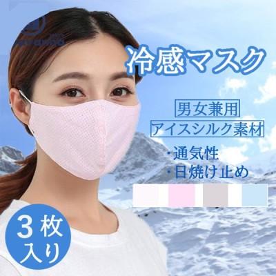 スポーツマスク ランニング 苦しくない メッシュマスク 立体型 夏用 洗えるマスク ひんやり 白 ピンク 大きめ  涼感マスク 繰り返し 3枚セット