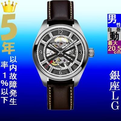 腕時計 メンズ ハミルトン(HAMILTON) カーキフィールド(Khaki Field) スケルトン オートマチック 革ベルト シルバー/シルバー/ダークブラウン色161972515585