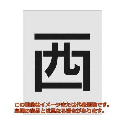 IM ステンシル 西 文字サイズ250×125mm AST112