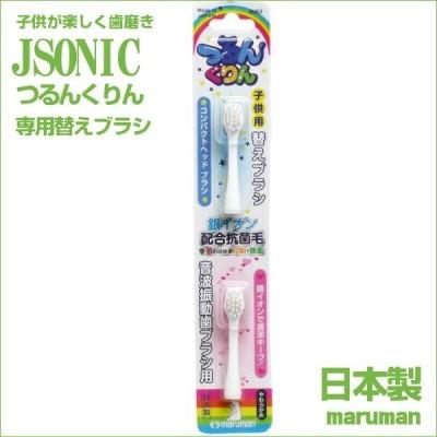 JSONIC つるんくりん専用 JK003 マルマン 音波振動歯ブラシ 銀イオン配合抗菌毛 替えブラシ2本入り