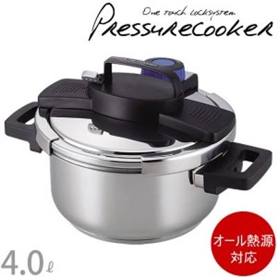 3層底ワンタッチレバー圧力鍋 H-5388 (7合炊) 4.0L[パール金属]【送料無料】