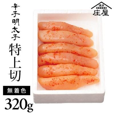 辛子明太子 特上切 320g 無着色 /明太子/辛子明太子/めんたいこ