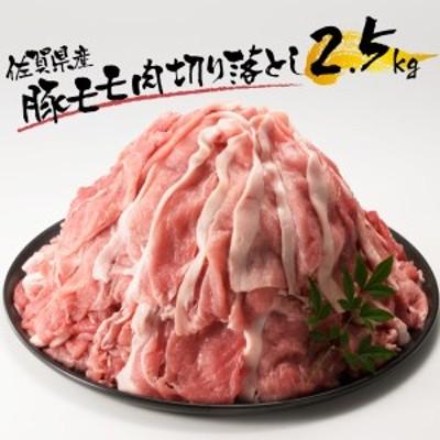 丸福 佐賀県産豚(肥前さくらポーク)モモ肉切り落とし2.5kg[500g×5パック]