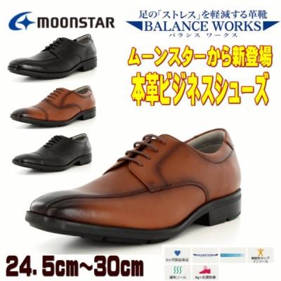 オシャレ 本革 メンズ ビジネスシューズ バランスワークス 革靴 紳士靴 黒 ブラック ブラウン 男性 ムーンスター プレーン ストレートチップ SPH4630BC