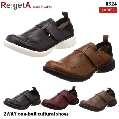 リゲッタ レディース カジュアルシューズ Re:getA 3E R324 2WAYワンベルトカジュアルシューズ コンフォート Regetta 靴