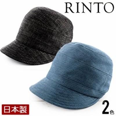 RINTO 岡山デニムのキャスケット 55.5~57.5cm mm-ri-od01