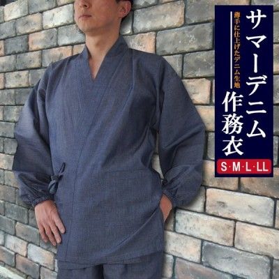 父の日 作務衣 メンズ サマー デニム 作務衣 さむえ 1色 綿100% S・M・L・LL サイズ 対応 紳士 男性 mens 業務用 samue
