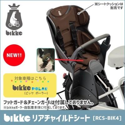 子供 後ろ乗せ 自転車用 後ろ 送料無料 ブリヂストン RCS-BIK4