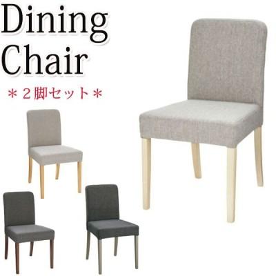 【2脚セット】ダイニングチェア 食卓椅子 カフェチェア 椅子 デスクチェア いす イス 木製 布張り CH-0507