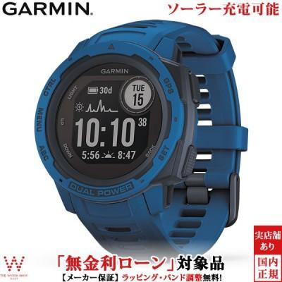 無金利ローン可 ガーミン GARMIN インスティンクト デュアルパワー Instinct Dual Power タイダルブルー 010-02293-35 スマートウォッチ ソーラー