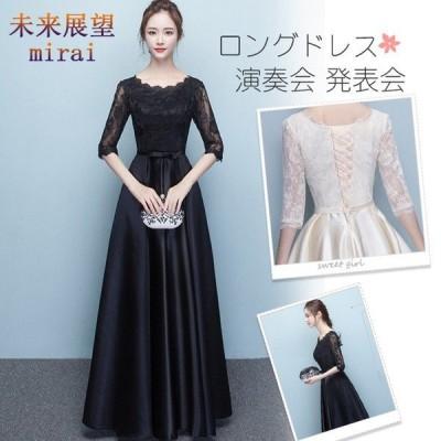 パーティードレス ロングドレス 披露宴 大きいサイズ 二次会ドレス 結婚式 ドレス ワンピース Aライン お呼ばれドレス 20代 30代