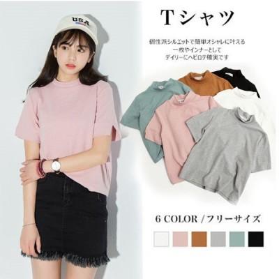 送料無料 Tシャツ レディース 6色 半袖Tシャツ ハイネック スリット 無地 ショート丈 柔らか 夏