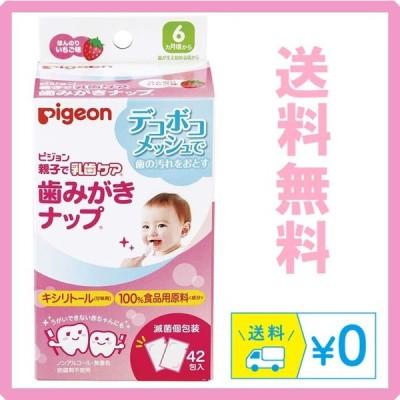 ピジョン(Pigeon) 親子で乳歯ケア 歯みがきナップ (個包装) ウェットタイプ 【やさしく拭き取る】 子ども用 歯磨きシート いちご味 42包入
