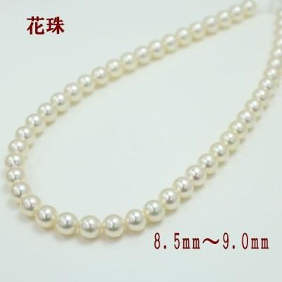 真珠 パール ネックレス あこや真珠 パールネックレス アコヤ本真珠 8.5mm-9mm ホワイトカラ− 花珠鑑別書 冠婚葬祭 結婚式 真珠総合研究所 12929