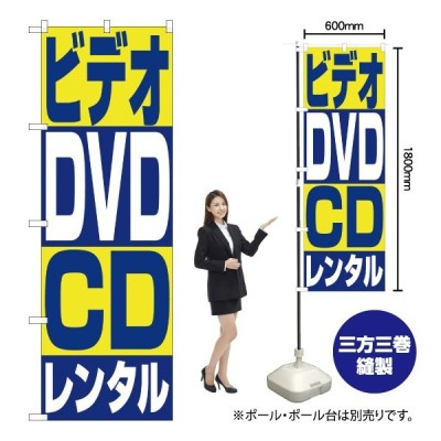 のぼり ビデオ・DVD・CDレンタル No.1405(三巻縫製 補強済み)