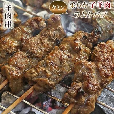 羊肉串 ラム クミンケバブ 5本 BBQ バーベキュー 焼肉 焼鳥 焼き鳥 惣菜 おつまみ 家飲み グリル ギフト 贈り物 肉 生 チルド