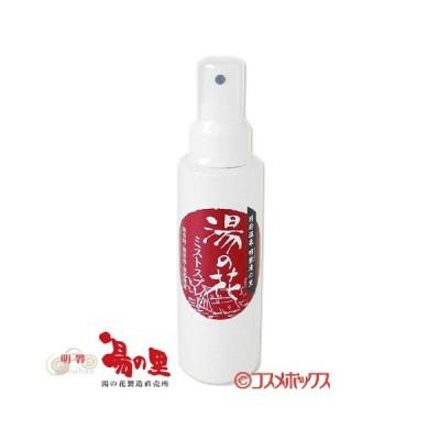 別府・明礬温泉 湯の里 湯の花ミストスプレー(全身用化粧水) 95ml