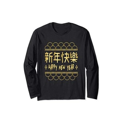 Chinese New Year of The Ox 2021 CNY Gifts Men Women Kids 長袖Tシャツ