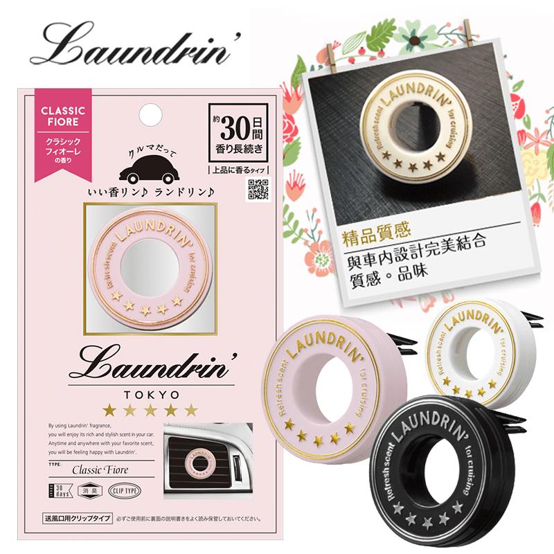 【朗德林】日本Laundrin車用芳香劑