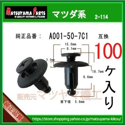【スクリューリベット A001-50-7C1】 マツダ系 100個入