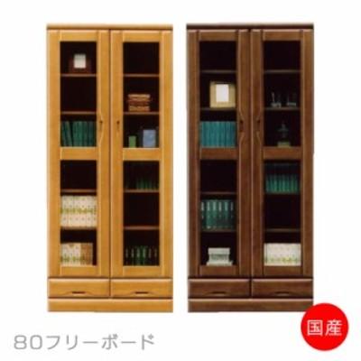 リビングボード フリーボード キャビネット ガラス 日本製 幅80cm 書棚 開き戸収納 シェルフ 収納 リビング収納 ブラウン ナチュラル
