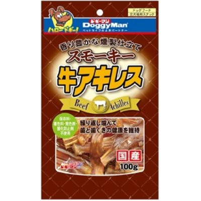【ドギーマンハヤシ】スモーキー牛アキレス 100gx36個(ケース販売)