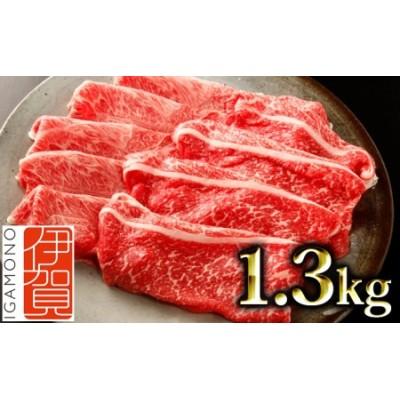 伊賀牛 すき焼き用(モモ・ウデ・バラ)1.3kg(650g入り×2)