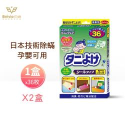 CS22 日本貝維植物除蟎貼(36枚入/盒)X2盒