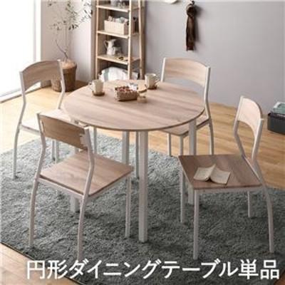 ダイニング テーブル 単品 円形 幅 90 cm ナチュラル × ホワイト シンプル 北欧 モダン 木製 スチール デザイン 4人掛け  ダイニングセ