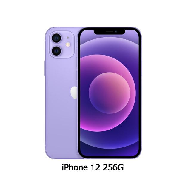 Apple iPhone 12 (256G)-紫色(MJNQ3TA/A)