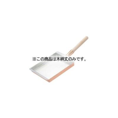 玉子焼 関西型22.5〜24cm用 木柄【 鍋全般 】