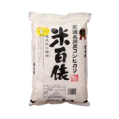 《令和元年産》受注精米新潟県長岡産コシヒカリ 5kg (精米)