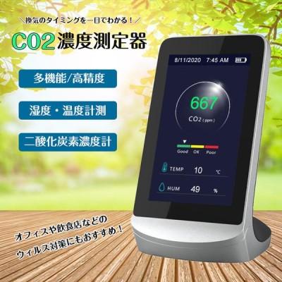 二酸化炭素濃度計 CO2センサー CO2マネージャー co2濃度計 二酸化炭素計測器 空気質検知器 温度 湿度 USB充電 換気 濃度測定 携帯便利
