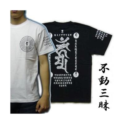 マハースカ 梵字 半袖Tシャツ 不動三昧 (ふどうざんまい) MST-16 佛鍼彫師による梵字デザイン メンズオリジナルウェア (S〜3L)