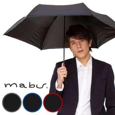 mabu 晴雨兼用傘 ヒートカット Ti for MEN(メンズ 折りたたみ傘 晴雨兼用 雨傘 日傘 日よけ 遮光 遮熱 男性 折り畳み傘)