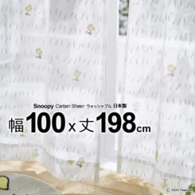 日本製 スヌーピー カーテン チャットウェイボイル 幅100×丈198cm ウォッシャブル メーカー直送返品交換・代引不可商品 Sheer シアー ※