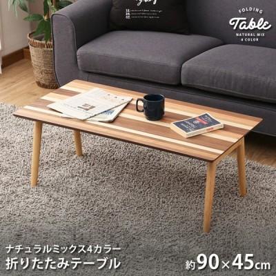 テーブル ローテーブル センターテーブル おしゃれ 折りたたみ 木製 北欧 リビング 安い コンパクト FTL-0945