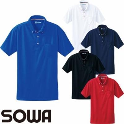 作業服 ポロシャツ 半袖 桑和 SOWA 半袖ボタンダウンポロシャツ(胸ポケット付き 50391 作業着 春夏