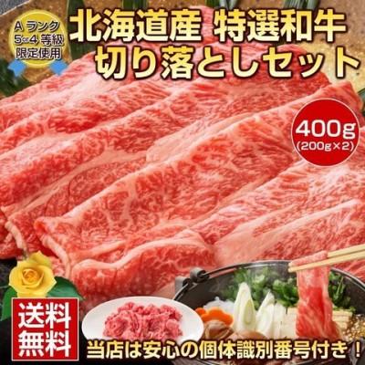 【造花・カード付き】北海道産和牛切り落とし400g【FM】