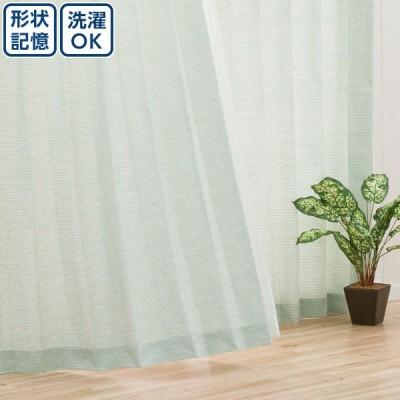 (1枚入り)既製カーテン(ラミィ グリーン 100X110X1) ニトリ 『玄関先迄納品』 『1年保証』