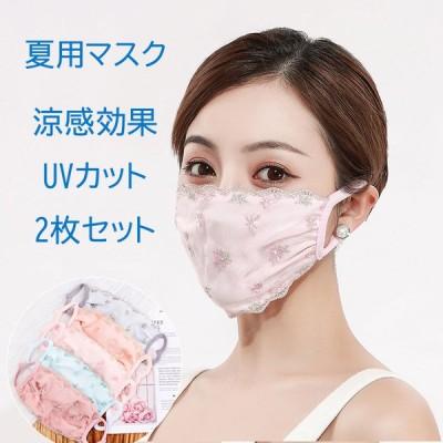 セーリ在庫限り夏用マスク 2枚セット UVカット涼感 オシャレマスク ファッションマスク  ムレにくい 繰り返し使える 洗える 息がしやすい 息がラク オシャレ