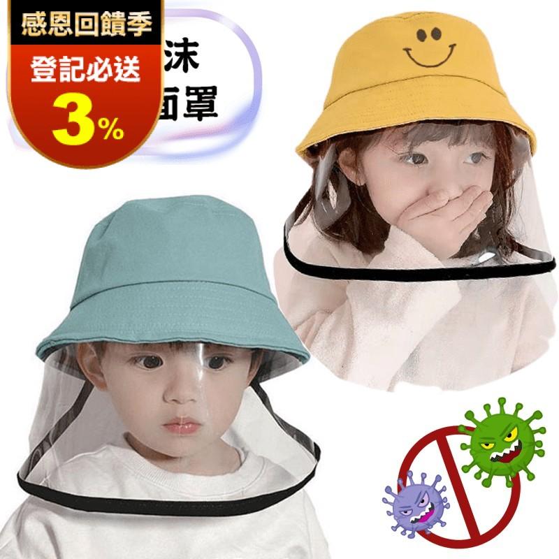 防飛沫拉鍊面罩遮陽童帽 兒童面罩 兒童防噴沫面罩 兒童帽子 防疫用品