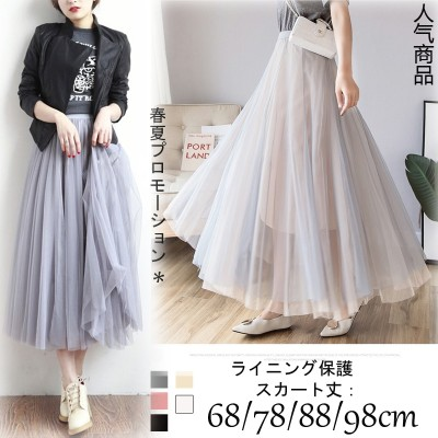 選べる4丈チュールスカート,韓国ファッション マキシ丈 ロングスカート膝上丈  無地 体型カバー フレアスカート