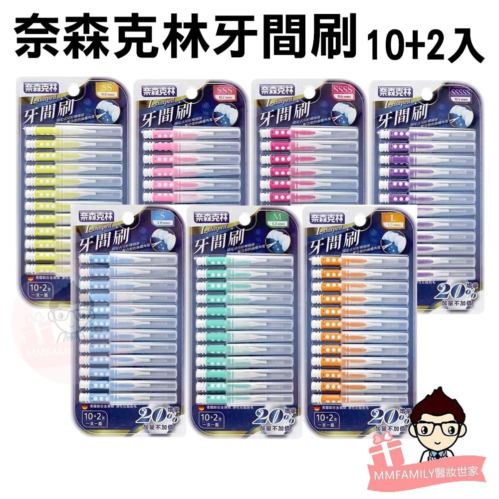 奈森克林 I型牙間刷(10+2入) 齒間刷【醫妝世家】台灣製 公司全新貨